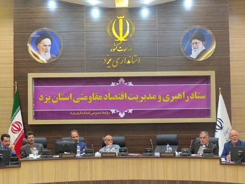 برگزاری نشست ستاد اقتصاد مقاومتی با موضوع صنعت آجر و فرآورده های نسوز استان یزد
